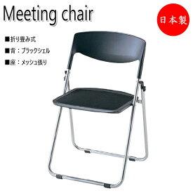 折り畳みチェア パイプ椅子 NO-0797-1 オフィスチェア 会議用チェア ミーティングチェア メッシュ張り スチールパイプ フラット収納 スライドリンク機構