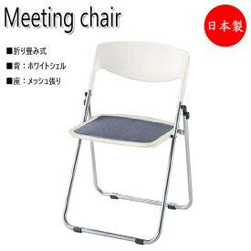 折り畳みチェア 単品 パイプ椅子 NO-0946-1 オフィスチェア 会議用チェア ミーティングチェア メッシュ張り スチールパイプ フラット収納 ホワイト 白