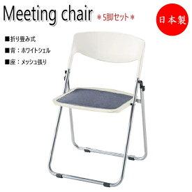 5脚セット 折り畳みチェア パイプ椅子 NO-0946 オフィスチェア 会議用チェア ミーティングチェア メッシュ張り スチールパイプ フラット収納 ホワイト 白