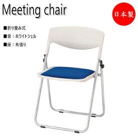 折り畳みチェア パイプ椅子 単品 NO-0947-1 オフィスチェア 会議用チェア ミーティングチェア 布張り スチールパイプ フラット収納 ブラック ホワイト ブルー