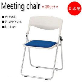 5脚セット 折り畳みチェア パイプ椅子 NO-0947 オフィスチェア 会議用チェア ミーティングチェア 布張り スチールパイプ フラット収納 ブラック ホワイト ブルー