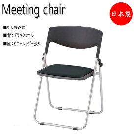 折り畳みチェア 1脚 パイプ椅子 NO-0948-1 オフィスチェア 会議用チェア ミーティングチェア レザー張 スチールパイプ フラット収納 グレー 灰色