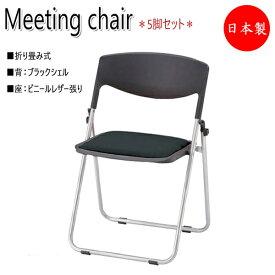 5脚セット 折り畳みチェア パイプ椅子 NO-0948 オフィスチェア 会議用チェア ミーティングチェア レザー張 スチールパイプ フラット収納 グレー 灰色