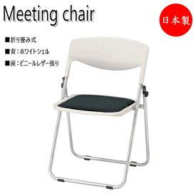 折り畳みチェア 単品 パイプ椅子 NO-0949-1 オフィスチェア 会議用チェア ミーティングチェア レザー張 スチールパイプ フラット収納 グレー 灰色