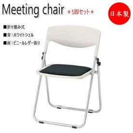 5脚セット 折り畳みチェア パイプ椅子 NO-0949 オフィスチェア 会議用チェア ミーティングチェア レザー張 スチールパイプ フラット収納 グレー 灰色