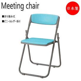 折り畳みチェア パイプ椅子 NO-0950-1 オフィスチェア 会議用チェア ミーティングチェア レザー張り スチールパイプ フラット収納 スライドリンク機構