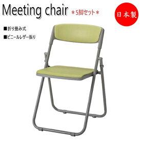 5脚セット 折り畳みチェア パイプ椅子 NO-0950 オフィスチェア 会議用チェア ミーティングチェア レザー張り スチールパイプ フラット収納 スライドリンク機構
