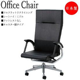 フルフラットリクライニングチェア オフィスチェア 事務椅子 パソコンチェア 事務椅子 OAチェア キャスター脚タイプ上下調節可能 フットレスト無 NO-0962