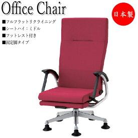 フルフラットリクライニングチェア オフィスチェア 事務椅子 パソコンチェア 事務椅子 OAチェア 固定脚タイプ上下調節可能 フットレスト付 NO-0963