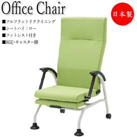 フルフラットリクライニングチェア オフィスチェア 事務椅子 パソコンチェア フットレスト付 ローシートタイプ 後輪キャスター付 NO-1004