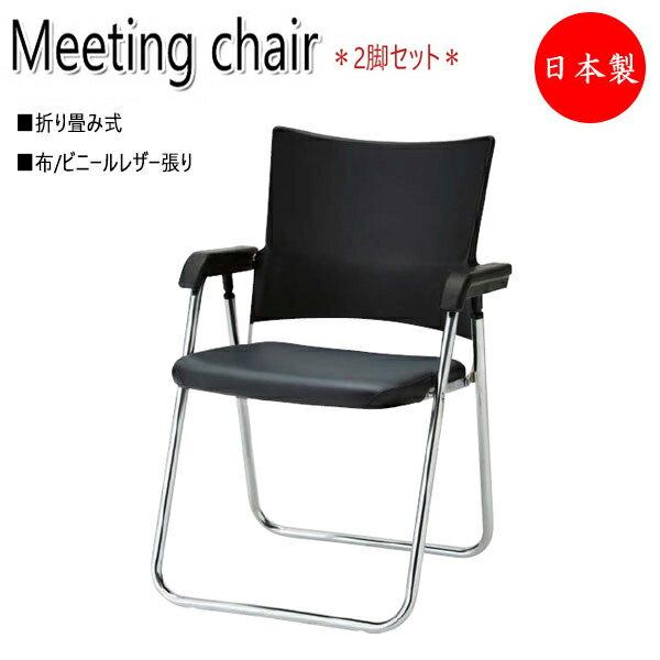 2脚セット 折り畳みチェア パイプ椅子 NO-1188 オフィスチェア 会議用チェア ミーティングチェア 肘付 背シェル 布張り レザー張り スチールパイプ