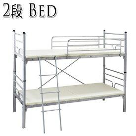スタッキングベッド 2段ベッド スチールベッド パイプベッド 幅2072 奥行1015 高さ1645mm シングルサイズ S 階段付 アイアン シルバー RO-0128