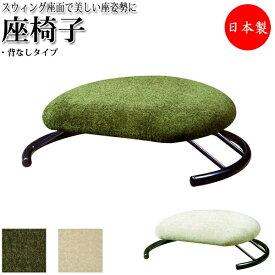 座椅子 リビングチェア スツール 補助椅子 モスグリーン モスホワイト 抹茶色 肘無しタイプ RS-0049