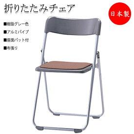 6脚セット 折りたたみイス パイプ椅子 会議チェア 折畳椅子 背樹脂 チャコールグレー 座パッド付 布張り ブラウン イエロー ブルー SA-0004