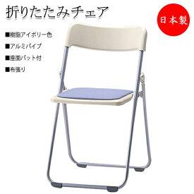 6脚セット 折りたたみイス パイプ椅子 会議チェア 折畳椅子 背樹脂 アイボリー 座パッド付 布張り ブラウン イエロー ブルー SA-0005