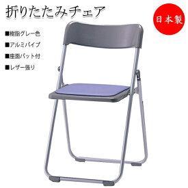 6脚セット 折りたたみイス パイプ椅子 会議チェア 折畳椅子 背樹脂 チャコールグレー 座パッド付 レザー張り ブルー ローズ ライトグレー SA-0006