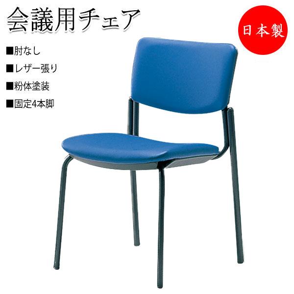 4脚セット ミーティングチェア 会議チェア SA-0053 椅子 4本脚タイプ 粉体塗装仕上げ 肘無 レザー張り スタッキング可能