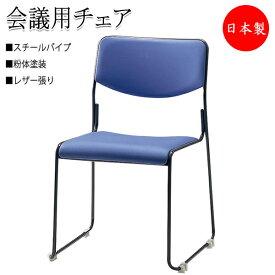 5脚セット ミーティングチェア パイプ椅子 会議椅子 スタッキングチェア スチールフレーム 粉体塗装 レザー張り 連結機能付 スタッキング可能 SA-0114