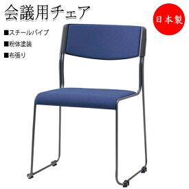 5脚セット ミーティングチェア パイプ椅子 会議椅子 スタッキングチェア スチールフレーム 粉体塗装 布張り 連結機能付 スタッキング可能 SA-0115