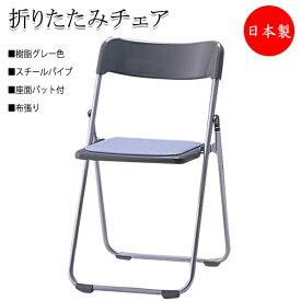 6脚セット 折りたたみイス パイプ椅子 会議チェア 折畳椅子 背樹脂 チャコールグレー 座パッド付 布張り ブラウン イエロー ブルー SA-0116