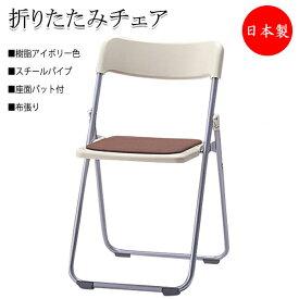 6脚セット 折りたたみイス パイプ椅子 会議チェア 折畳椅子 背樹脂 アイボリー 座パッド付 布張り ブラウン イエロー ブルー SA-0117