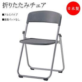 6脚セット 折りたたみイス パイプ椅子 会議チェア 折畳椅子 アルミフレーム 座パッドなし ヌードタイプ フラット収納 連結機能付 SA-0120