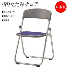6脚セット 折りたたみイス パイプ椅子 会議チェア 折畳椅子 アルミフレーム 座パッド付 布張り フラット収納 連結機能付 SA-0121