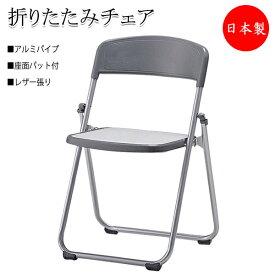 6脚セット 折りたたみイス パイプ椅子 会議チェア 折畳椅子 アルミフレーム 座パッド付 レザー張り フラット収納 連結機能付 SA-0122