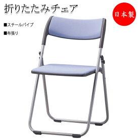 6脚セット 折りたたみイス パイプ椅子 会議チェア 折畳椅子 スチールフレーム 座パッド付 布張り フラット収納 連結機能付 SA-0123