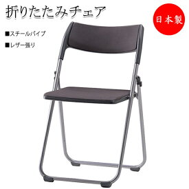 6脚セット 折りたたみイス パイプ椅子 会議チェア 折畳椅子 スチールフレーム 座パッド付 レザー張り フラット収納 連結機能付 SA-0124