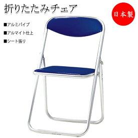 6脚セット 折りたたみイス パイプ椅子 会議チェア 折畳椅子 いす 椅子 アルミフレーム アルマイト ビニールシート張 ブルー ダークブラウン SA-0140