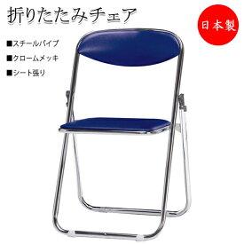 6脚セット 折りたたみイス パイプ椅子 会議チェア 折畳椅子 スチールパイプ メッキ フラット収納 連結機能付 SA-0142