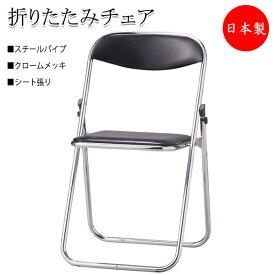 6脚セット 折りたたみイス パイプ椅子 会議チェア 折畳椅子 スリムサイズ スチールパイプ クロームメッキ フラット収納 連結機能付 SA-0144