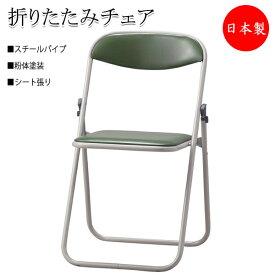 6脚セット 折りたたみイス パイプ椅子 会議チェア 折畳椅子 スリムサイズ スチールパイプ 粉体塗装 フラット収納 連結機能付 SA-0145