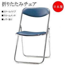 5脚セット 折りたたみイス パイプ椅子 会議チェア 折畳椅子 レザー張り スチールパイプ クロームメッキ 連結機能 シリンダー機構 SA-0146