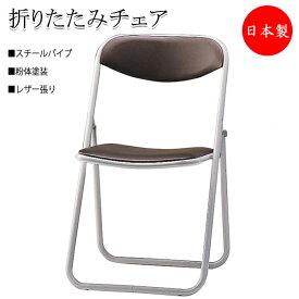 5脚セット 折りたたみイス パイプ椅子 会議チェア 折畳椅子 レザー張り スチールパイプ 粉体塗装 連結機能 シリンダー機構 SA-0147