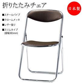 6脚セット 折りたたみイス パイプ椅子 会議チェア 折畳椅子 レザー張り スチールパイプ クロームメッキ 連結機能 シリンダー機構 SA-0148