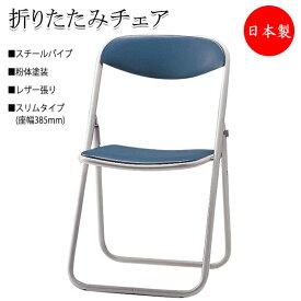 6脚セット 折りたたみイス パイプ椅子 会議チェア 折畳椅子 レザー張り スチールパイプ 粉体塗装 連結機能 シリンダー機構 SA-0149