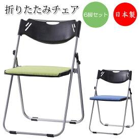 6脚セット 折り畳みチェア 折りたたみ椅子 SA-0341 パイプ椅子 パイプいす スタッキングチェア フォールディングチェア チェア イス