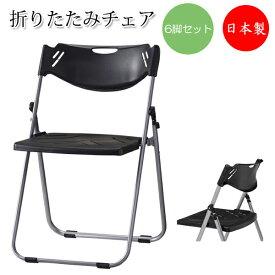 6脚セット 折り畳みチェア 折りたたみ椅子 SA-0342 パイプ椅子 パイプいす スタッキングチェア フォールディングチェア チェア イス