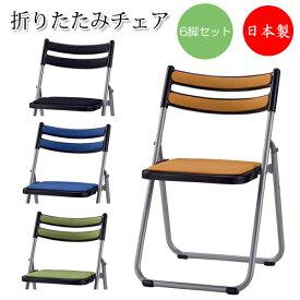 6脚セット 折り畳みチェア 折りたたみ椅子 SA-0345 パイプ椅子 パイプいす スタッキングチェア フォールディングチェア チェア イス