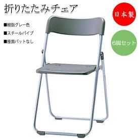 6脚セット 折りたたみイス パイプ椅子 会議チェア 折畳椅子 背樹脂 チャコールグレー 座パッド無し SA-0353