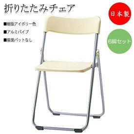 6脚セット 折りたたみイス パイプ椅子 会議チェア 折畳椅子 背樹脂 アイボリー 座パッド無し ヌードタイプ SA-0356