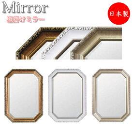 ウォールミラー 日本製 鏡 ミラー 壁掛け 壁掛 八角形 長方形 インテリア ポリスチレン 飛散防止加工 ゴールド パールホワイト シルバー SI-0251