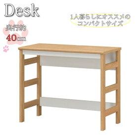 デスク リビングテーブル ダイニングテーブル 文机 ブラウン ナチュラル リビング ダイニング 寝室 新社会人 SR-0414