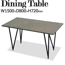 【搬入・設置サービス付】ダイニングテーブル 食卓 4人用 インテリア 家具 スチール脚 V字脚 セラミック天板 幅約150cm TN-0056