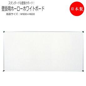 壁掛用ホーローホワイトボード 無地 プラスチックコーナー 粉受付き キャップ付き 吊り金具 金具固定 アルミ枠 板面サイズ 幅900mm 高さ600mm TO-0027