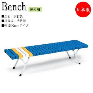 ベンチ 幅1500タイプ 折畳式 屋外用 ガーデンチェア 長椅子 ガーデン用品 施設備品 樹脂製 スチール脚 TR-0004
