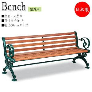 ベンチ 幅1550タイプ 背付 肘付き 屋外用 ガーデンチェア 長椅子 ガーデン用品 施設備品 天然木 アルミ脚 アジャスター付 TR-0040