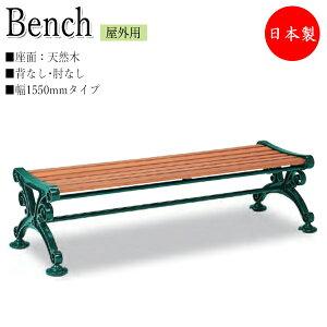 ベンチ 幅1550タイプ 背無 肘なし 屋外用 ガーデンチェア 長椅子 ガーデン用品 施設備品 天然木 アルミ脚 アジャスター付 TR-0044